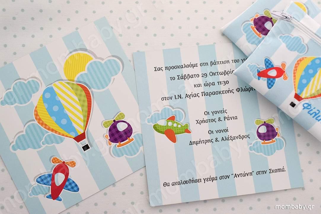 Προσκλητήριο βάπτισης Αεροπλανάκια Αερόστατο