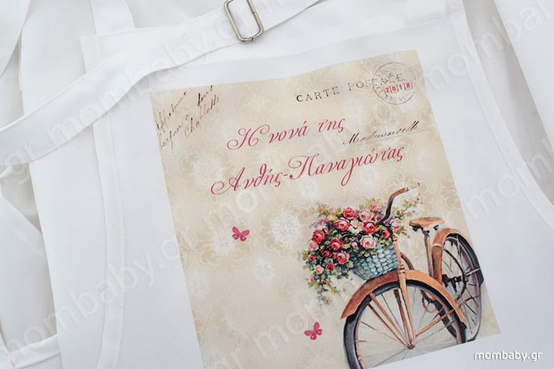 Ποδιά νονάς Ποδήλατο