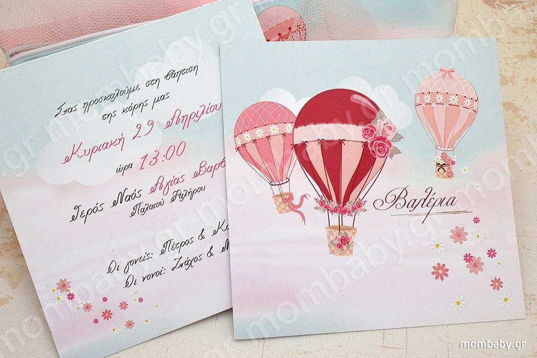 Προσκλητήριο βάπτισης Αερόστατα