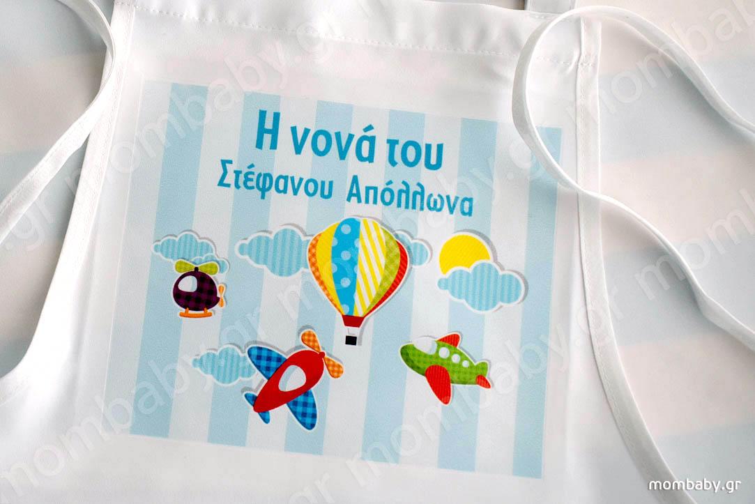 Ποδιά νονών Αερόστατο Αεροπλανάκια