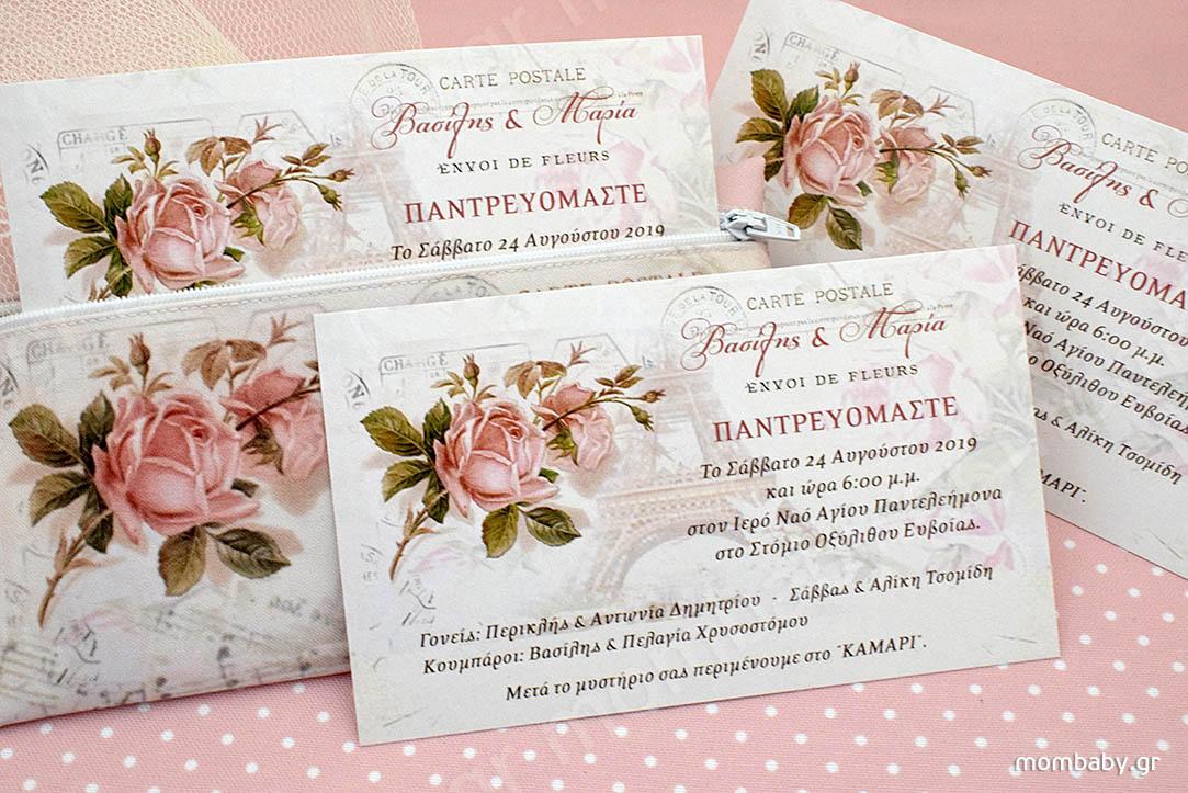 Κασετίνα Μπομπονιέρα Γάμου με Πρόσκληση,  Παρίσι